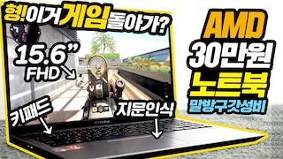 30만원 AMD 노트북 과연 게임이 돌아갈까? 11월 말방구갓성비