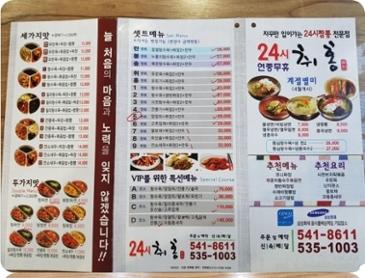 중국집 3가지맛