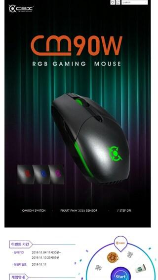 [ 당첨 수령인증 ] CM90W 유무선 RGB 게이밍 마우스 룰렛 이벤트!