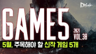 GAME 5 : 5월, 주목해야 할 신작 게임 5개 '무난'  2021.5 Vol.30