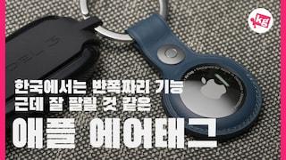 한국에서는 반쪽짜리 기능;; 근데 잘 팔릴 것 같은 애플 에어태그 개봉기 [4K]