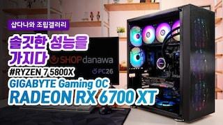 솔깃한 성능을 가지다 - GIGABYTE 라데온 RX 6700 XT Gaming OC