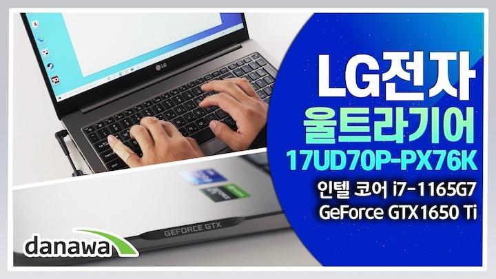 안정적인 무게감을 자랑하는 고사양 게이밍 노트북 / LG전자 2021 울트라기어 17UD70PPX76K 노트북 리뷰 [노리다]