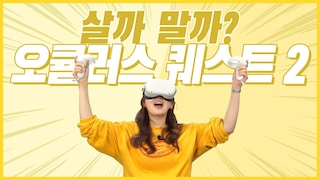 요즘 대세 VR! 오큘러스 퀘스트2! 직접 써봤습니다! [살까?말까?]