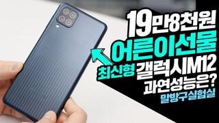 5월5일 19만8천원 어른이선물 최신 갤럭시M12 스마트폰 과연 성능은?