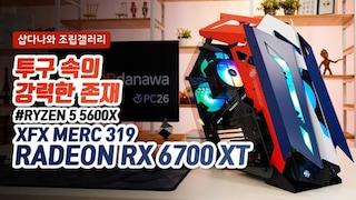 투구 속의 강력한 존재 - XFX 라데온 RX 6700 XT MERC 319 BLACK