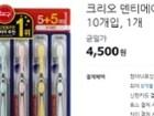 덴티메이트 시즌2 초극세모 칫솔 (10개) 4,500원+무배!