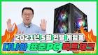 인텔 11세대와 RTX3060의 조합! 게임용 PC의 ...