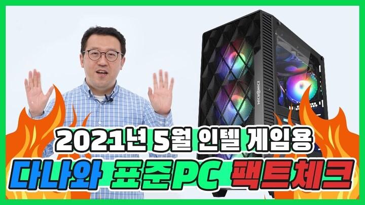 인텔 11세대와 RTX3060의 조합! 게임용 PC의 표준! [다나와 표준PC 2021년 5월 선정]