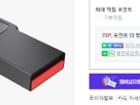 샌디스크 USB CZ61 시리즈 (4,000원)