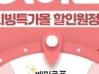 생활용품 특가몰 할인원정대 룰렛이벤트!