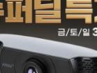 G마켓 슈퍼딜 단독최저가 5월7일~5월9일 3일간 MSI FHD 프로캠(웹캠) 무료배송+MSI 마스코트 용용이 열쇠고리 1:1증정
