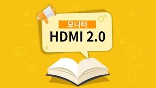 모니터의 HDMI 2.0이란? [용어설명]