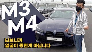 BMW M3 & M4 타봤는데… 지금 얼굴이 중요한게 아닙니다! 여러분!!