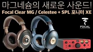 마그네슘의 새로운 사운드! Focal Clear MG / Celestee (+ SPL 포니터 XE)