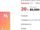 [옥션] 머지포인트 10만원권 20% 특가 / 8만원 / 카드결제가능
