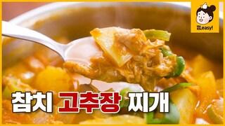 참치 고추장 찌개밥도둑이 여기있네..! 쉬운재료로 얼큰하게 끓이는 고추장찌개, 참치요리!껌,easy Recipe [에브리맘]