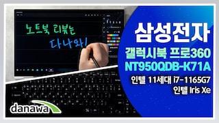높은 사용성을 자랑하는 삼성전자의 최신 2in1노트북 갤럭시북 프로360 / 삼성전자 갤럭시북 프로360 NT950QDBK71A 노트북 리뷰 [노리다]
