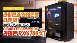 라이젠과 라데온을 더해 봐! - GIGABYTE 라데온 RX 6700 XT Gaming OC