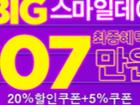 [G마켓,옥션★ 빅스할인] FX516PM시리즈HN021 RTX 3060 최종107만 예판진행중!