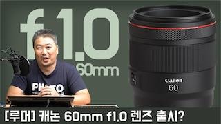 [루머] 캐논 조리개 전쟁 선전포고, 60mm f1.0 출시하나?