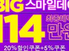 [G마켓,옥션]젠북14 UX423EA-BM113T 빅스마일! 최대35만원할인★★★최종114만원★★★