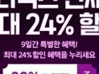 [이베이] 에너맥스, 옥션&G마켓에서 전제품 최대 24% 할인~!