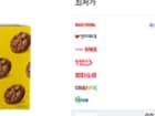 [해태제과 신상] 미니 초코칩 사브레 _ 까무잡잡한 색감에 은은한 초콜릿