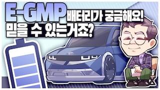엔지니어가 들려주는 현대 [3] EGMP 배터리가 궁금해요! 믿을 수 있는거죠?