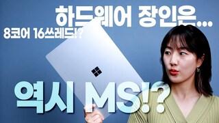 애플에 M1 맥북에어가 있다면, 윈도우에는 서피스 랩탑4!!