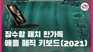 잠수함 패치 한가득?? 애플 매직 키보드(2021) 개봉기 [4K]