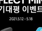 [신세계 상품권 1만원 증정] JBL REFLECT MINI 기대평 이벤트