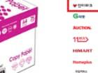 [쎈딜] 카피페이퍼 A4 용지 2500매 8천 원대 특가!!!