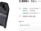 크로반 방수 우산커버 7,800원+무배!