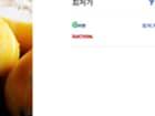 [빅스마일데이] 달콤한 성주참외 3kg내외 랜덤과 9,480원 (무료배송)