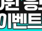 [이벤트] 엔씨디지텍 삼성노트북 신모델 갤럭시북 프로 인터파크 100원 이벤트 진행