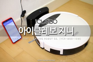 똑똑한 물걸레 진공 로봇청소기 아이클레보 지니 G5! 실제 청소 능력 심층 테스트!