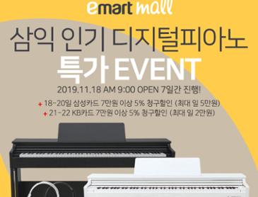 [55% ▼] 삼익악기 퍼스트원 디지털 피아노 437,000원