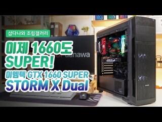 이제 1660도 SUPER! - 이엠텍 GTX1660 Super