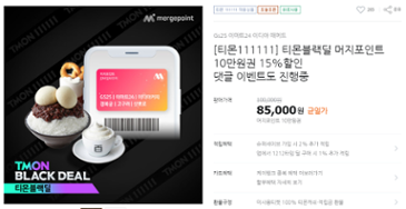 머지포인트 10만원권 15%할인 / 85,000원 / 1인 5매 구매 가능 /