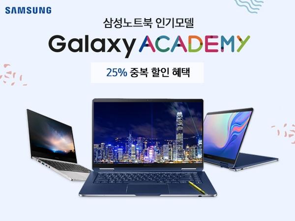 [수능 선물 추천] 삼성 갤럭시 아카데미! 삼성노트북 인기모델 최대 25% 할인