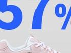 쿠팡 인기 스니커즈 최대 57% 할인