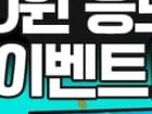 [이벤트] 엔씨디지텍 삼성노트북 신모델 갤럭시북 프로 인터파크 100원딜 이벤트 진행