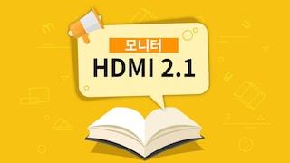 모니터의 HDMI 2.1이란? [용어설명]