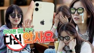 성능 지상주의 유튜버의 아이폰12미니 6개월 후기