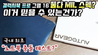 [최초의 노트북 충돌 테스트?] 삼성 갤럭시북 프로 LG 그램 16 둘 다 MIL 스펙 통과? 이거 믿을 수 있는건가?
