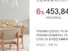 ★★청구할인 최저가★★ 한샘 포레 릴렉스 식탁세트 42만원대