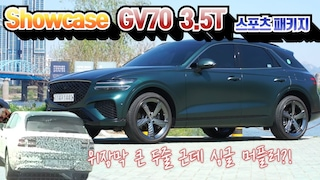 [Showcase] 제네시스 GV70 3.5T Sport Package
