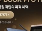 [노트북 특가] 엔씨디지텍, 삼성노트북 신모델 '갤럭시북 프로' 갤럭시북 골든위크 특가 행사