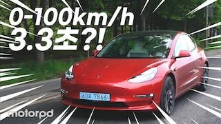 제로백 3.3초, 주행가능거리 480km  테슬라 모델 3 리프레쉬 퍼포먼스 리뷰(자동차/리뷰/시승기)